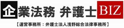 企業法務・顧問弁護士の法律相談「弁護士法人浅野総合法律事務所」